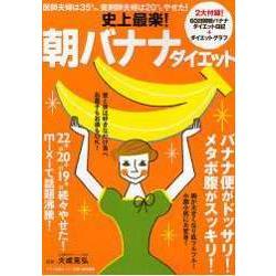 史上最樂!早餐香蕉減肥法