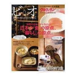 健康樂活方式 Vol.9