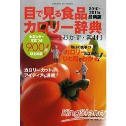 一目了然食物熱量速查辭典 2010-11年版
