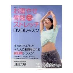 腹部骨盤伸展課程 附DVD