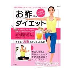 喝醋腰瘦減肥法