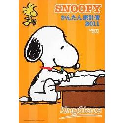 SNOOPY史努比簡單家計簿 2011年版