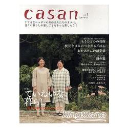 casan 媽媽的生活知識誌 vol.1