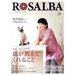 ROSALBA自我風格時尚誌 vol.20