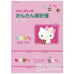 Hello Kitty 簡單家計簿 2012年版