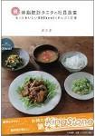 TANITA社員食堂 菜單~更美味的500卡熱量讓你有飽足感的套餐食譜續集