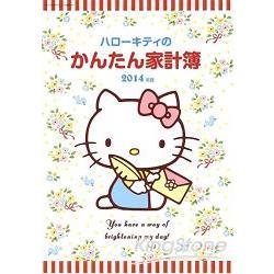 Hello Kitty 簡單家計簿2014年版