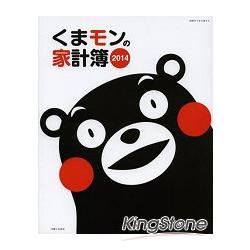 熊本熊家計簿2014年版