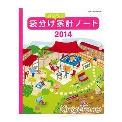 分袋式簡單家計簿 2014年版