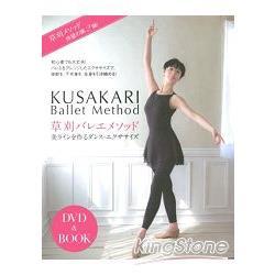 草刈民代之完美曲線芭蕾舞蹈瘦身操附DVD