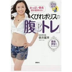 美胸達人朝井麗華傳授的小腹鍛鍊術附DVD