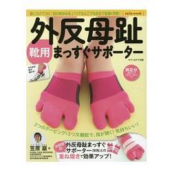 笠原巖院長的拇指外翻分趾支撐襪特刊附分趾支撐襪一雙份