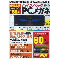 高規格抗紫外線抗藍光眼鏡特刊附威靈頓框抗藍光眼鏡