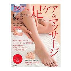 足部護理與按摩全書附DVD