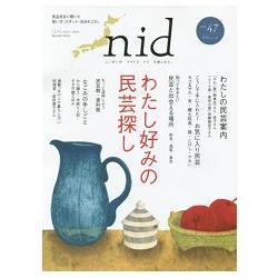 nid Vol.47(2016年版)