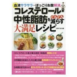 可降低膽固醇.中性脂肪的食慾滿足食譜