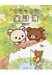 拉拉熊家計簿 2017年版