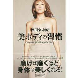 倖田來未流美體習慣
