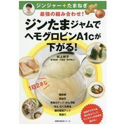 村上祥子的生薑洋蔥醬降低你的糖化血色素