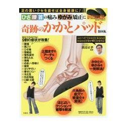 渡邊正孝監修神奇健康矯正鞋墊特刊附矯正鞋墊