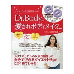 岩井雅&#38997監修Dr.Body 身體改造專刊附燃燒脂肪彈力握器