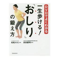 看DVD學一生走路臀部鍛鍊法附DVD
