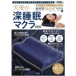 福&#36795銳記監修天使深層睡眠枕特刊附低反壓素材睡眠枕.抗菌枕頭套