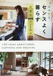 生活品味-食衣住100則生活智慧