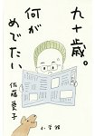 小說家佐藤愛子之九十歲-有何值得慶幸!