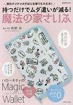 精打細算魔法家計錢包特刊附Hello Kitty 凱蒂貓神奇錢包