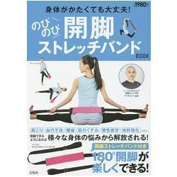 輕鬆劈腿拉伸帶BOOK 身體僵硬也沒問題!