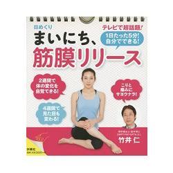 每日筋膜放鬆伸展操