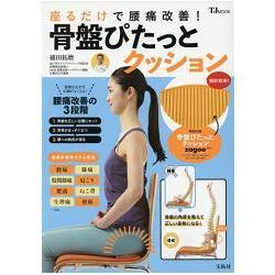坐著也能改善腰痛!骨盤矯正坐墊特刊附專利姿勢矯正坐墊