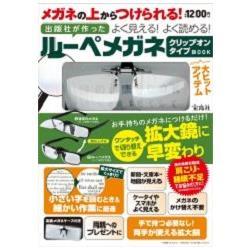 閱讀者福音!放大鏡眼鏡夾片特刊附放大鏡效果眼鏡夾片