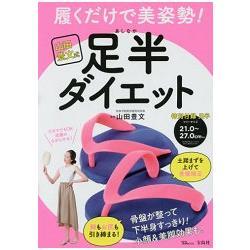 山田豐文式-半掌美姿瘦身拖鞋特刊附半掌美姿瘦身拖鞋