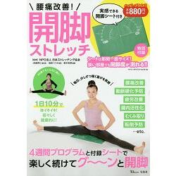 改善腰痛!劈腿伸展操特刊附劈腿伸展角度量測板