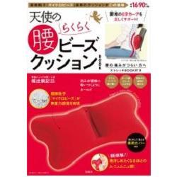 天使之腰塑膠柔珠矯正靠枕特刊附塑膠柔珠S字曲線矯正靠枕