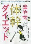 前日本環球小姐教妳如何輕鬆瘦身