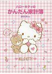 Hello Kitty 簡單家計簿  2018年版