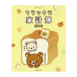 拉拉熊家計簿 2018年版