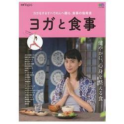 瑜珈與料理-給瑜珈學習者的飲食指南書