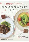 生酮飲食健康瘦身冷凍食物料理食譜