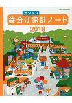 分袋式簡單家計簿 2018年版