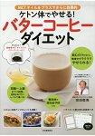 防彈咖啡瘦身法