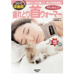 小林弘幸監修消除疲勞深層睡眠頸圍特刊自然粉色版附特殊加工深層睡眠頸圍