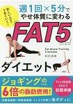 推薦給忙碌的你!一週1次×5分鐘改變體質的FAT5瘦身法