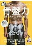 骨盆力-打造不疲累的健康體質