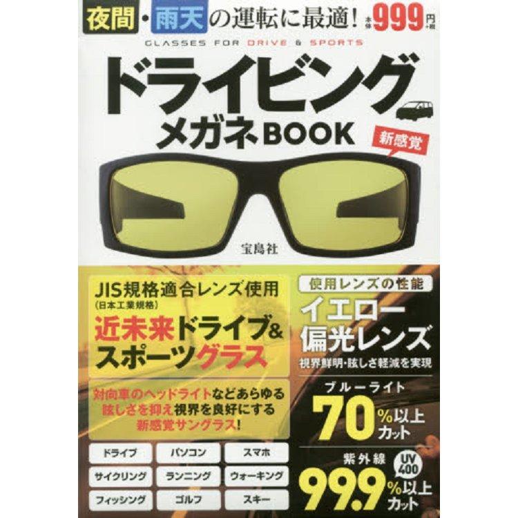 開車專用偏光墨鏡特刊附黃色偏光墨鏡