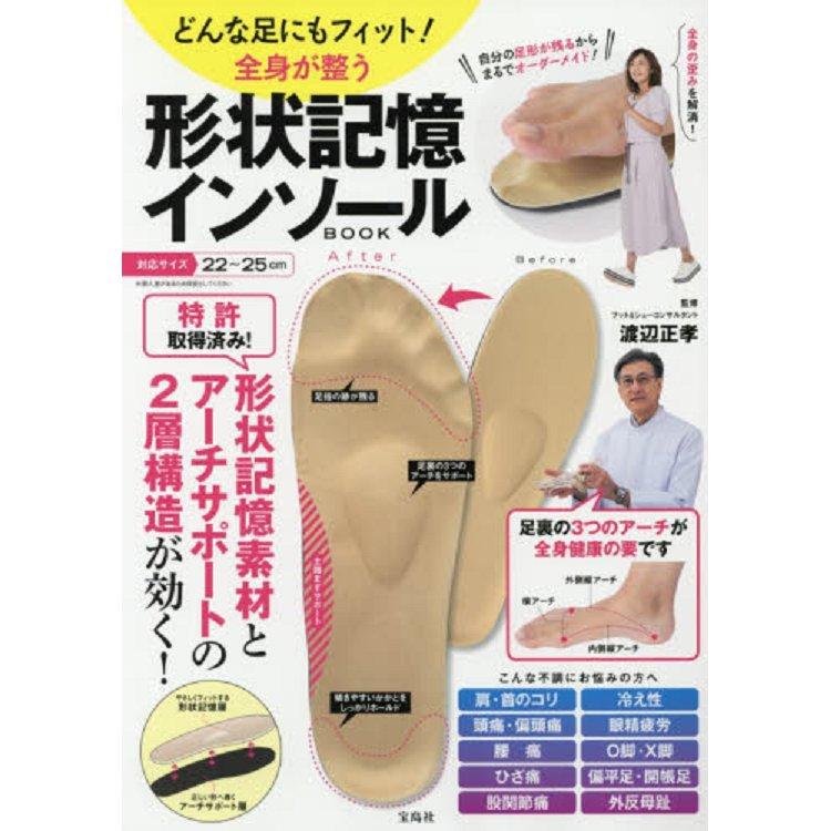 全身調整記形鞋墊特刊附特製鞋墊 22-25cm適用