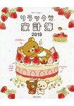 懶懶熊家計簿  2019年版